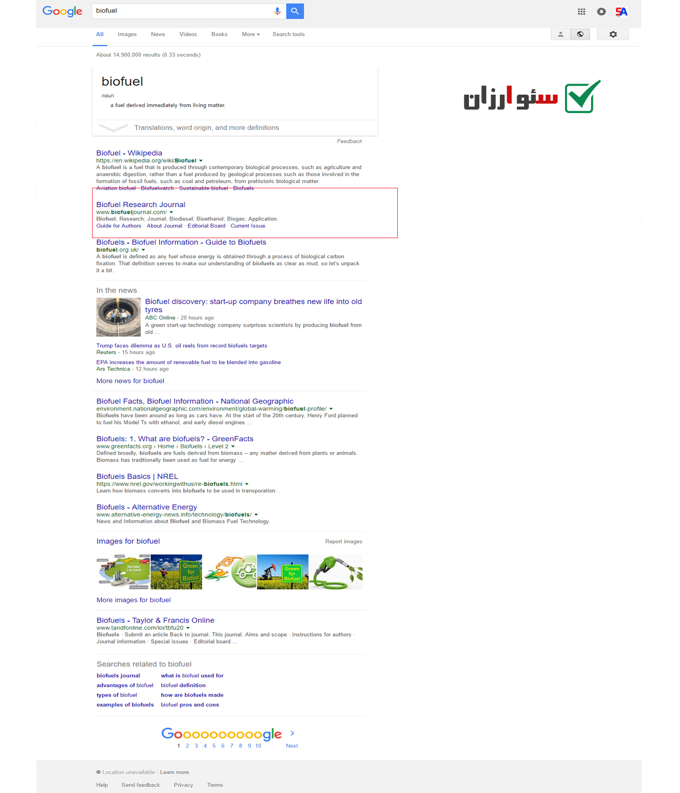 biofuel-journal-google