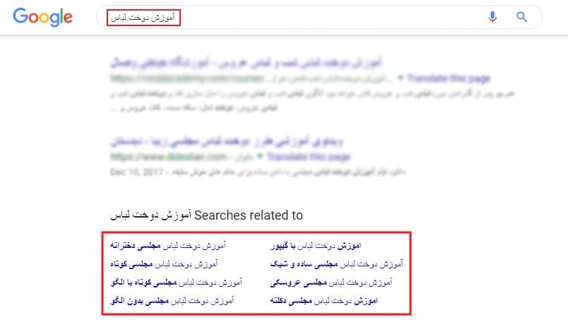 انتخاب کلمات مترادف semantic search